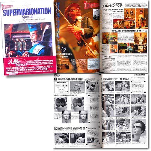 thunderbirds-century-supermarionation-special-book.jpg