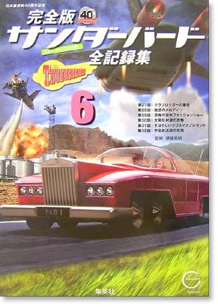 thunderbirds-story-file-volume-6.jpg